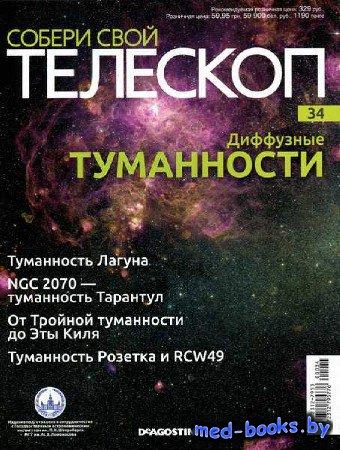 Собери свой телескоп №34 (2015)