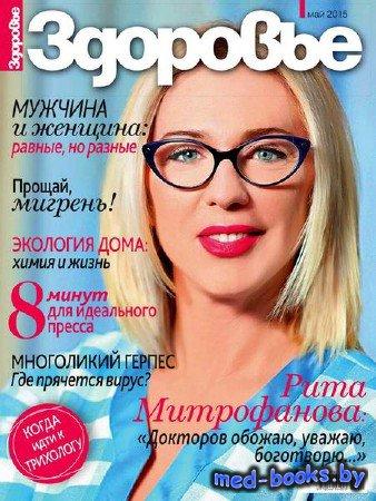Здоровье №5 (май 2015) Россия