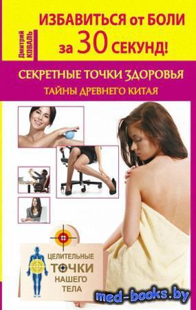Избавиться от боли за 30 секунд! Секретные точки здоровья. Тайны древнего К ...