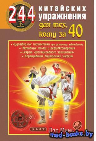 244 китайских упражнения для тех, кому за 40 - Лао Минь - 2012 год - 153 с.