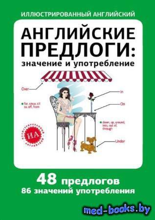Английские предлоги. Значение и употребление - Лариса Робатень (ред.) - 201 ...