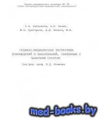 Судебно-медицинская экспертиза повреждений и заболеваний, связанных с занят ...