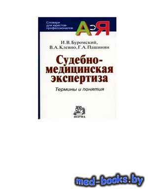 Судебно-медицинская экспертиза. Термины и понятия - Буромский И.В., Клевно  ...