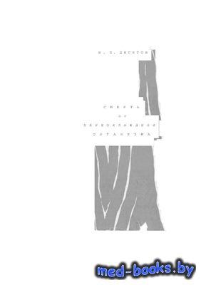 Смерть от переохлаждения организма - Десятов В.П. - 1977 год - 128 с.