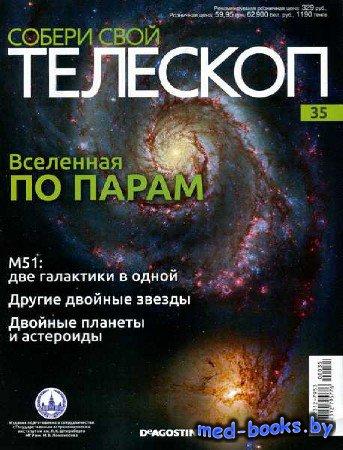 Собери свой телескоп №35 (2015)