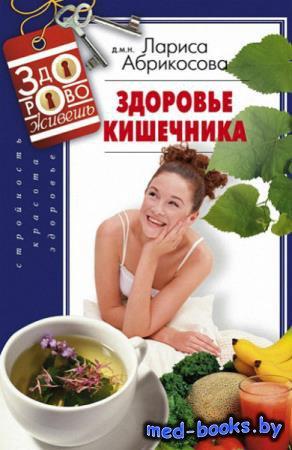 Здоровье кишечника - Абрикосова Лариса - 2013 год - 120 с.