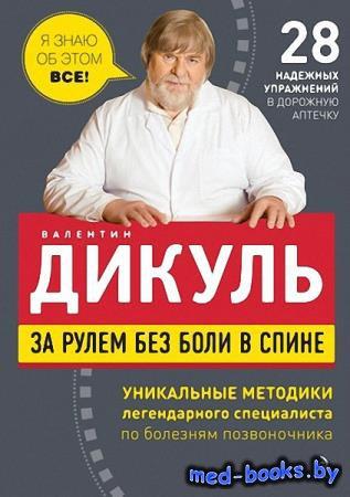 За рулем без боли в спине - Валентин Дикуль - 2011 год - 61 с.