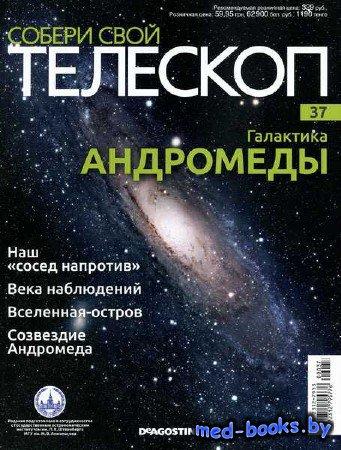 Собери свой телескоп №37 (2015)