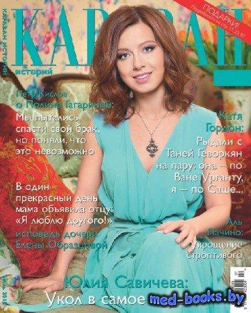 Караван историй №7 (июль 2015)