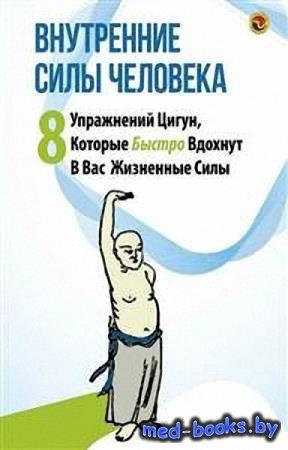 Внутренние силы человека. 8 упражнений цигун, которые быстро вдохнут в вас  ...