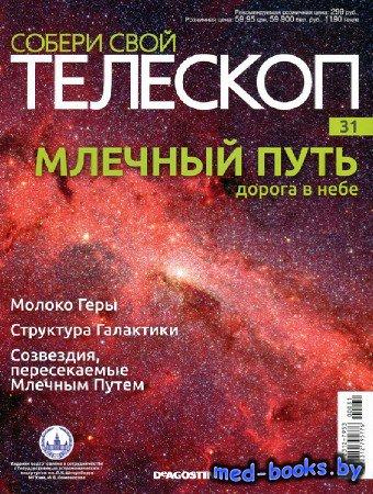 Собери свой телескоп №31 (2015)