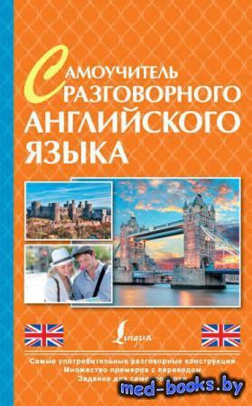 Самоучитель разговорного английского языка - Е. Окошкина - 2015 год - 201 с ...