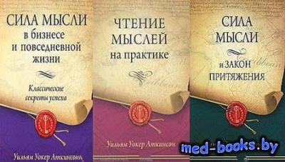 Уильям Уокер Аткинсон в 14 книгах