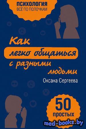 Как легко общаться с разными людьми. 50 простых правил- Оксана Сергеева -  ...