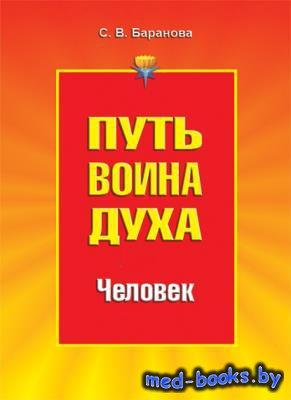 Светлана Баранова в 22 книгах