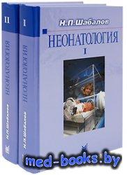 Неонатология (2 тома) - Шабалов Н.П. – 2004 год