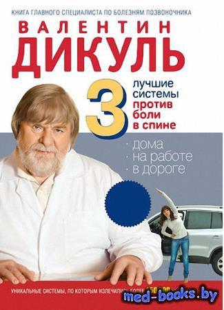 3 лучшие системы от боли в спине - Валентин Дикуль - 2011 год - 122 с.