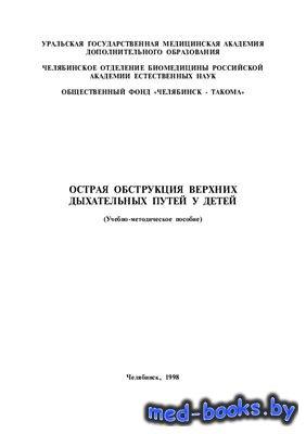 Острая обструкция верхних дыхательных путей у детей - Жученко В.К., Полтари ...