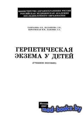 Герпетическая экзема у детей - Тамразова О.Б., Мазанкова Л.Н., Корсунская И ...