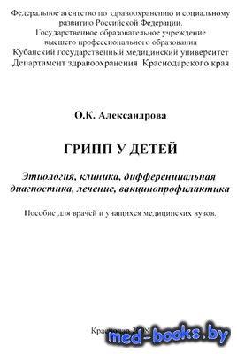 Грипп у детей - Александрова О.К. - 2008 год