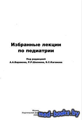 Избранные лекции по педиатрии - Баранов А.А., Шиляев Р.Р., Каганов Б.С. - 2 ...