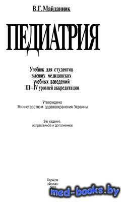 Педиатрия - Майданник В.Г. - 2002 год - 1125 с.