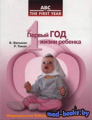 Первый год жизни ребенка - Вальман Б., Томас Р. - 2006 год - 152 с.