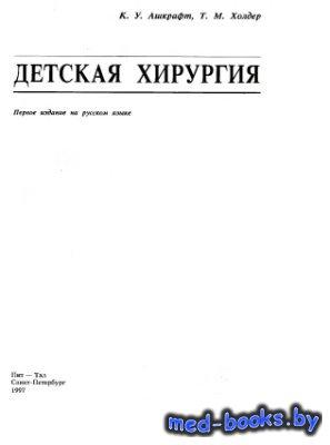 Детская хирургия. Том 2 - Ашкрафт К.У. - 1997 год - 392 с.