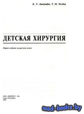 Детская хирургия. Том 3 - Ашкрафт К.У. - 1999 год - 400 с.