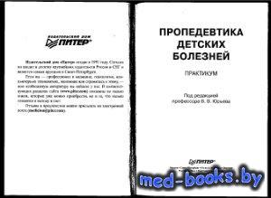Пропедевтика детских болезней. Практикум - Юрьев В.В. - 2003 год - 352 с.