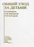 Общий уход за детьми - Мазурин А. В., Запруднов А. М., Григорьев К. И. - 19 ...