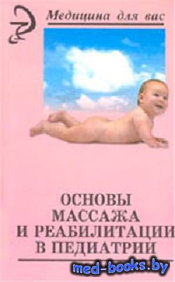 Основы массажа и реабилитации в педиатрии - Панаев М.С. - 2003 год - 320 с.