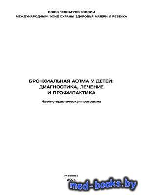 Бронхиальная астма у детей: диагностика, лечение и профилактика - Баранов А ...
