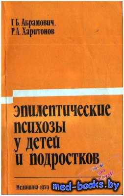 Эпилептические психозы у детей и подростков - Абрамович Г.Б., Харитонов Р.А ...