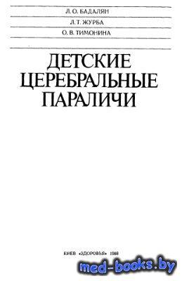 Детские церебральные параличи - Бадалян Л.О., Журба Л.Т., Тимонина О.В. - 1 ...
