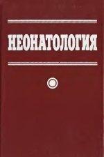 Неонатология - Больбот Ю.К., Ковтуненко Р.В. - 2003 год - 80 с.