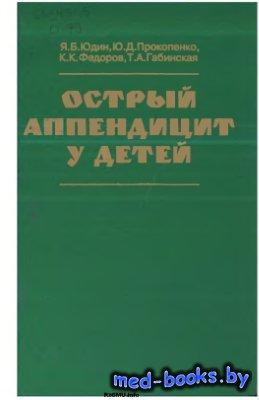 Острый аппендицит у детей - Юдин Я.Б., Прокопенко Ю.Д. и др. - 1998 год - 2 ...
