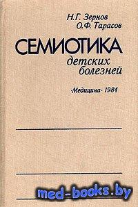 Семиотика детских болезней - Зернов Н.Г., Тарасов О.Ф. - 1984 год - 360 с.