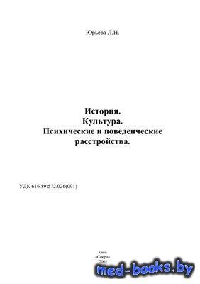 История. Культура. Психические и поведенческие расстройства - Юрьева Л.Н. - ...