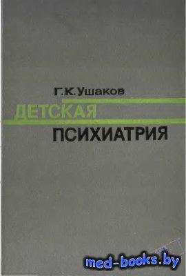 Детская психиатрия - Ушаков Г.К. - 1973 год - 392 с.