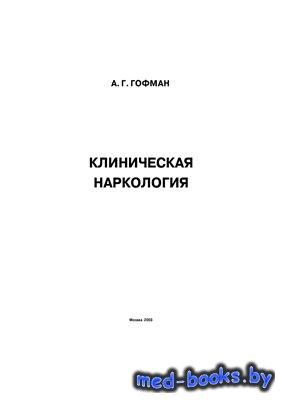 Клиническая наркология - Гофман А.Г. - 2003 год - 215 с.