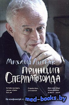 Принцип сперматозоида - Литвак Михаил - 2005 год
