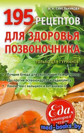 195 рецептов для здоровья позвоночника - Синельникова А.А. - 2014 год - 95  ...