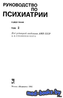 Руководство по психиатрии. В 2-х томах - Снежневский А.В. - 1983 год