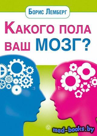 Какого пола ваш мозг? - Лемберг Борис - 2013 год - 140, 11 ил. с.