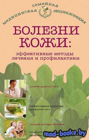 Болезни кожи: эффективные методы  лечения и профилактики - Савельева Е.М. - ...