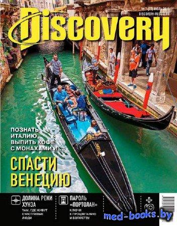 Discovery №7 (июль 2015) Россия