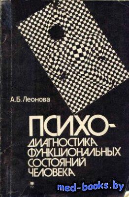 Психодиагностика функциональных состояний человека - Леонова А.Б. - 1984 го ...