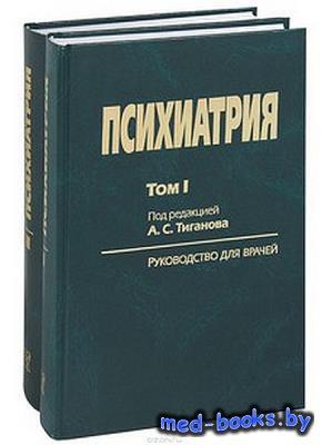 Библиотека по Психиатрии (67 книг)