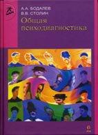 Общая психодиагностика - Бодалев А.А. Столин В.В. Аванесов В.С. - 2000 год